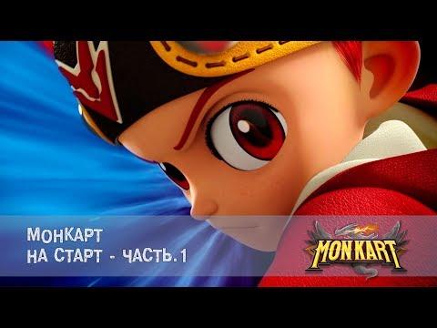 Монкарт - Серия 1 - На Старт - Часть.1 - Премьера Сериала