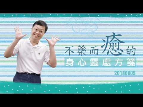 【王怡仁醫師】20180805不藥而癒的身心靈處方箋/賽斯嘉義公益講座