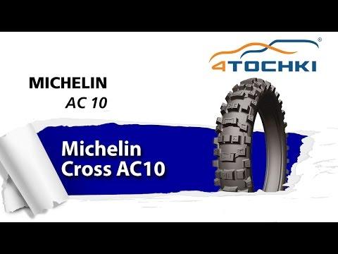 Мотошины Michelin Cross AC10