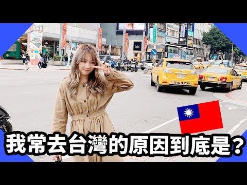 為什麼我常去台灣? 因為.... | Mira 咪拉