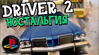 Driver 2 СЕКРЕТНАЯ МАШИНА Sony Playstation 1