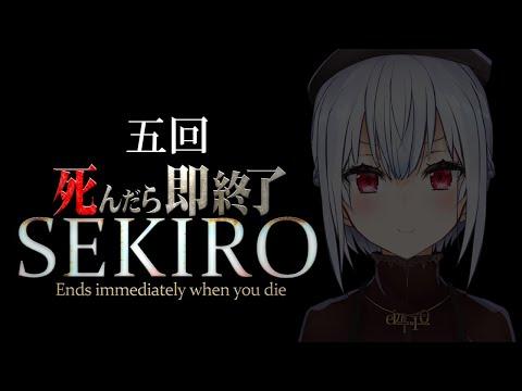 【SEKIRO: SHADOWS DIE TWICE】五回死んだら即終了【にじさんじ/葉加瀬冬雪】