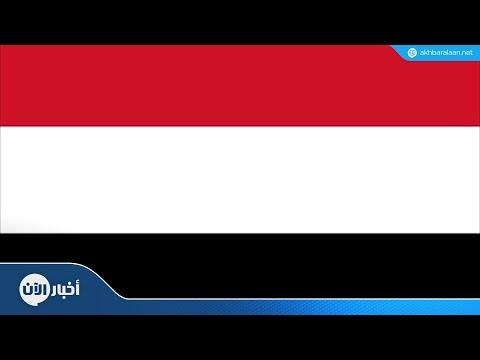 الحكومة اليمنية تعلن رسمياً مشاركتها بمحادثات السويد  - نشر قبل 33 دقيقة