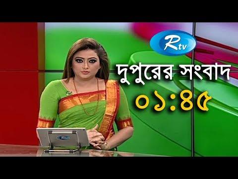 Rtv News | দুপুরের সংবাদ | 30-December-2018 | Rtv