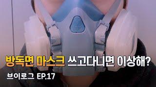 [Vlog] 나 3M 방독면 마스크 샀는데.. 지금 방…
