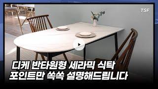 디케세라믹식탁 반타원형세라믹식탁 인테리어 감성식탁 추천