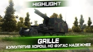 Grille Highlight @ Кумулятив хорош, но фугас надежнее!