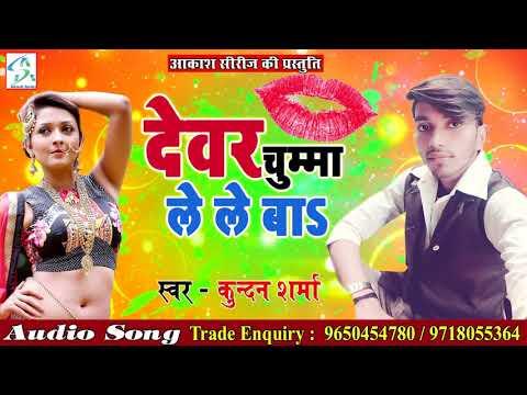 #देवरा-चुम्मा-ले-ले-बा-#devra-chhuma-le-le-ba#kundan-sharma-||भोजपुरी-के-बलास्ट-d.j.arkestra-song-#
