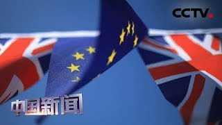 [中国新闻] 约翰逊访问德法 争取支持 英有意以说服大国撬动欧方立场 | CCTV中文国际