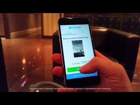 Как быстро оплатить в мобильном приложении