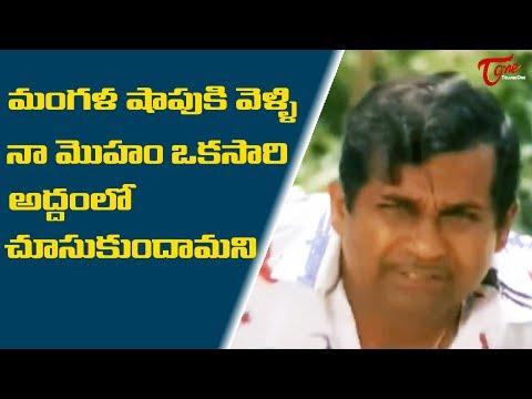 మంగళ షాపుకి వెళ్ళి నామొహం ఒకసారి అద్దంలో చూసుకుందామని   Telugu Movie Comedy Scenes   TeluguOne