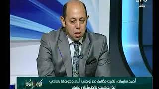 أحمد سليمان: وزراء سابقون وحاليون وراء حماية مرتضى منصور .. فيديو