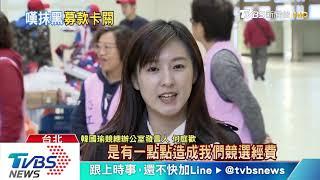 「抹黑影響募款」 消息傳出 韓辦湧小額捐款