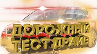 Дорожный тест драйв SEAT Arona | Test drive SEAT Arona