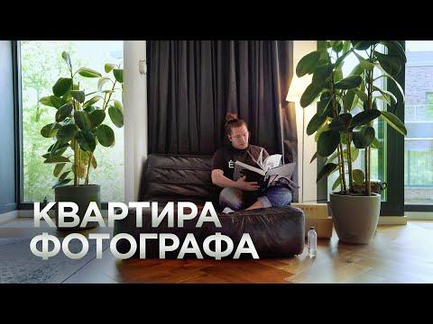 КВАРТИРА ФОТОГРАФА /