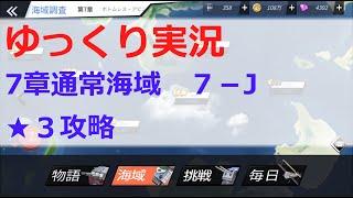 [ゆっくり実況]蒼藍の誓い ブルーオース 7章通常海域 7J ☆3攻略のサムネイル