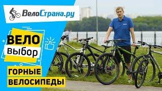 как выбрать горный велосипед? Веловыбор #8