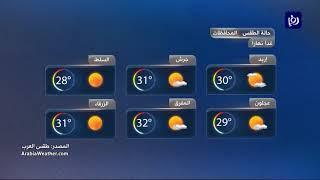 النشرة الجوية الأردنية من رؤيا 10-8-2019 | Jordan Weather