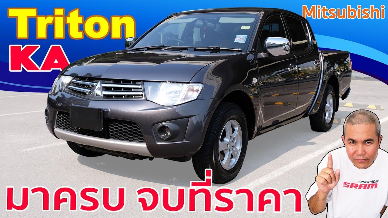 รีวิว รถมือสอง Mitsubishi Triton KA กระบะ 4 ประตู ถึงตัวจะเตี้ย แต่มีดีเพียบนะครับ