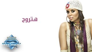 Soma - Hatrooh | سوما - هتروح