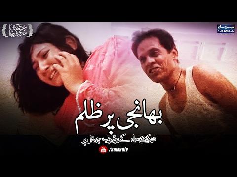 Bhanji Per Zulm | Meri Kahani Meri Zubani | SAMAA TV | 10 Jan 2017