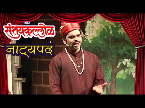 Natya Geete Fom Marathi Natak Sangeet Sanshaykallol | Sung By Rahul Deshpande