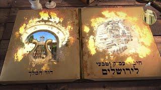 דוד המלך וחג השבועות - תורה ומלכות בירושלים - ירושמימה מבית ישיבת הכותל
