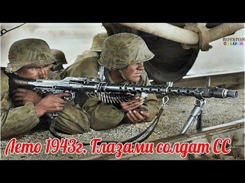 """Почему выиграли """"Прохоровку"""", но проиграли Курск Лето 1943г. Глазами солдат СС  - военные истории"""