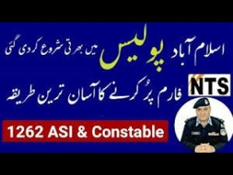 How apply islamabad policE? Download NTS Application Form For Islamabad  Police Jobs 2019