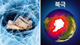 북극에서 아무도 살 수 없는 이유