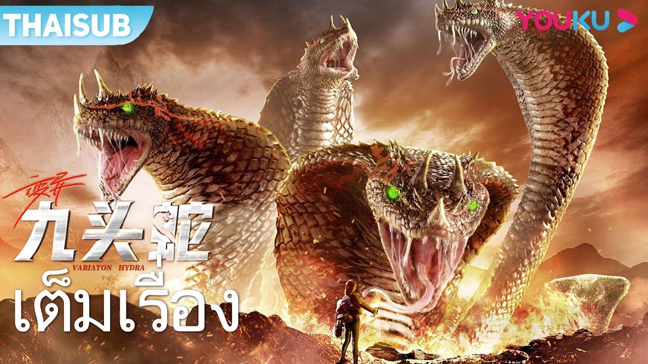 หนังเต็มเรื่อง | เลื้อยเขมือบ 9 หัวสยอง | หนังจีน | หนังแอ็คชั่น | หนังใหม่ | YOUKU