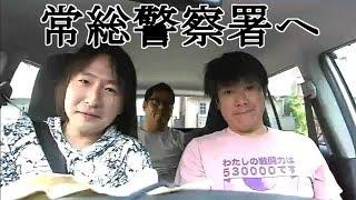 関慎吾 180717 よっさん面会の旅Ⅱ【with 金バエ・ドレの深夜食堂】 thumbnail