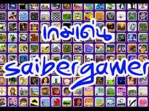 รวมเกมเด่น Saibergamer  4 ปีแห่งการแคชเกม