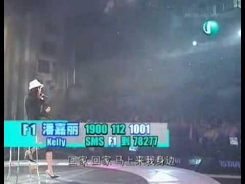 Kelly - Hui Jia 回家