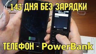 Philips Xenium E181 Полгода без зарядки Телефон-POWERBANK