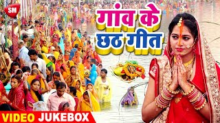 #VIDEO_JUKEBOX 10~CHHATH PUJA SPECIAL~NEW CHHATH GEET 2019