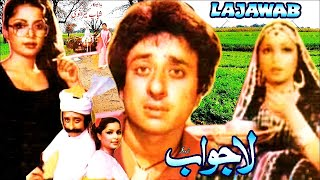 LAJAWAB (1981) - NADEEM & BABRA SHARIF - OFFICIAL PAKISTANI MOVIE