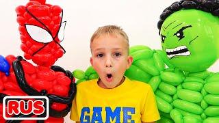 Влад и Никита и их друзья супергерои