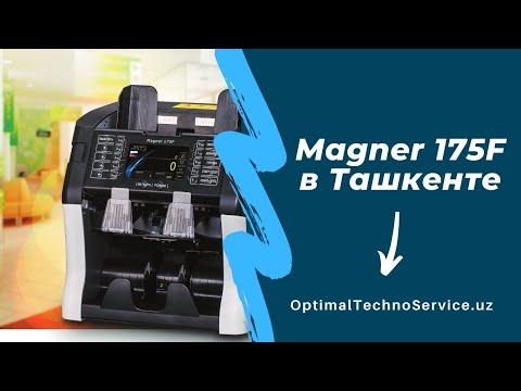 Счетная машинка для денег с детектором в Ташкенте: Magner 175F