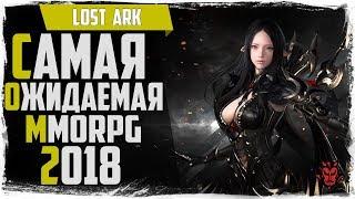 видео Игра Lost Ark - обзор, дата выхода, системные требования