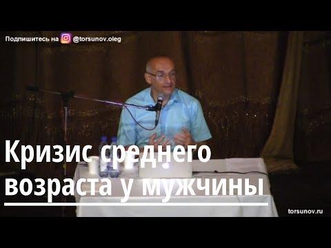 Торсунов О.Г.  Кризис среднего возраста у мужчины