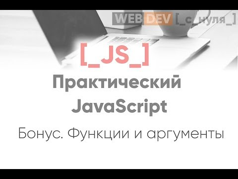 Практический JS. Функции и аргументы