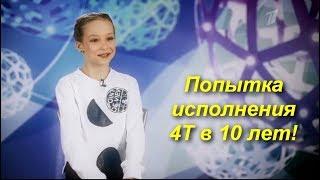 Елизавета Берестовская в 10 лет пытается исполнить 4T!