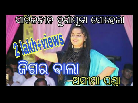 Jigar bala Asima panda Sohela Durga puja 2018