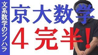 京大数学で4完半のバケモノに京大過去問を解説してもらう【篠原好】