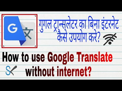 How To Translate Without Internet Connection? Bina Internet Ke Translation? #TechHelp [Hindi/urdu]