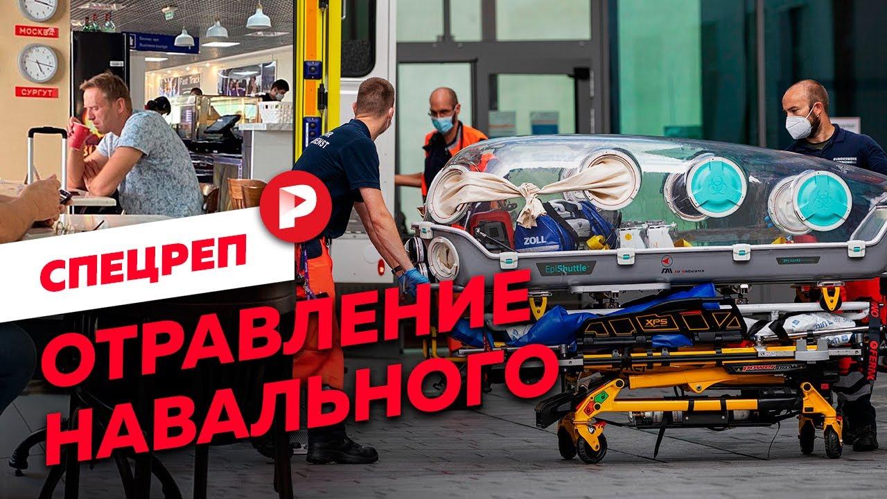 Редакция от 26.08.2020 Отравление Навального: репортаж из Омска и Берлина