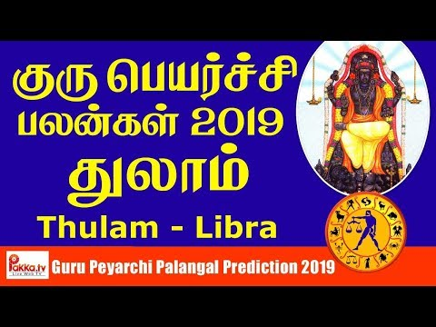 Guru Peyarchi Palangal 2019