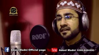 Arabic Nasheed Naat - Adeel Madni - New Naat Album [2016]