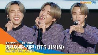 방탄소년단 지민(BTS JIMIN), '방탄 노래 너무 좋아요! 노래 부르며 행복해요~ 최고!'  [News…